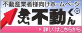 不動産のホームページ作成|東京 大阪