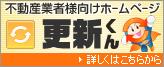 不動産のホームページ製作|東京 大阪